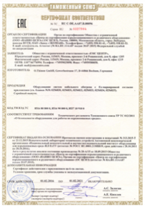 Zertifikat EAC